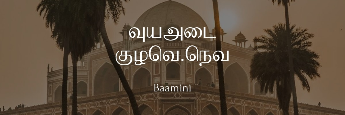 Baamini Font Download and Installation - Free