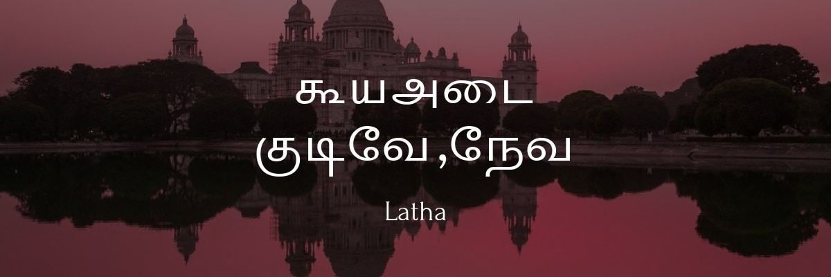 Latha Font – Tamil Typeface and Installation Guide
